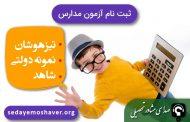 شهریه مدارس تیزهوشان - شهریه تیزهوشان برای فرهنگیان