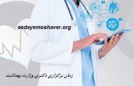 زمان برگزاری دکتری وزارت بهداشت-کارت ورود به جلسه-شهریه