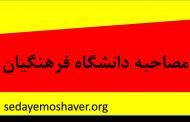 مصاحبه دانشگاه فرهنگیان - شرایط - سوالات