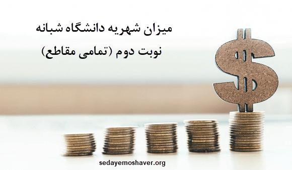 دانشگاه شبانه - شرایط ثبت نام - میزان شهریه