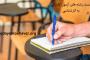 لیست رشته های آزمون کاردانی به کارشناسی