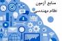 منابع آزمون نظام مهندسی - منابع آزمون ورود به حرفه مهندسان